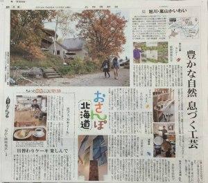 2014-11-05_道新