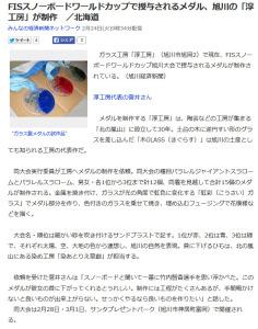 2015-02-24旭川経済新聞